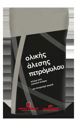 Aleyri_Olikis_Alesis_Petromylou