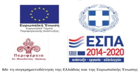 ΕΕ & ΕΣΠΑ final
